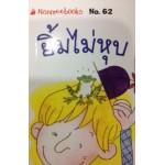 Go Genius Mini หนังสือความรู้ฉบับกระเป๋า No.062 ยิ้มไม่หุบ