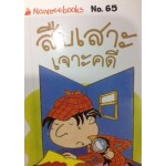 Go Genius Mini หนังสือความรู้ฉบับกระเป๋า No.065 สืบเสาะ เจาะคดี