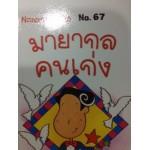 Go Genius Mini หนังสือความรู้ฉบับกระเป๋า No.067 มายากลคนเก่ง