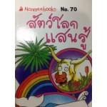 Go Genius Mini หนังสือความรู้ฉบับกระเป๋า No.070 สัตว์โลกแสนรู้