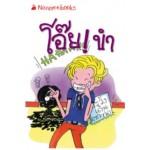 Go Genius Mini หนังสือความรู้ฉบับกระเป๋า No.079 โอ๊ย! ขำ