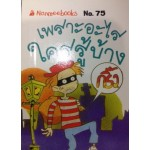 Go Genius Mini หนังสือความรู้ฉบับกระเป๋า No.075 เพราะอะไร ใครรู้บ้าง