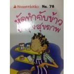 Go Genius Mini หนังสือความรู้ฉบับกระเป๋า No.078 หัดทำกับข้าวบำรุงสุขภาพ