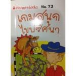 Go Genius Mini หนังสือความรู้ฉบับกระเป๋า No.073 เกมสนุกไขปริศนา