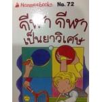 Go Genius Mini หนังสือความรู้ฉบับกระเป๋า No.072 กีฬา กีฬา เป็นยาวิเศษ