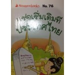 Go Genius Mini หนังสือความรู้ฉบับกระเป๋า No.076 แรกเริ่มเดิมทีประเทศไทย