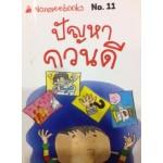 Go Genius Mini หนังสือความรู้ฉบับกระเป๋า No.011 ปัญหากวนดี