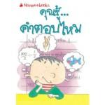 Go Genius Mini หนังสือความรู้ฉบับกระเป๋า No.010 คุณรู้...คำตอบไหม