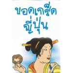 Go Genius Mini หนังสือความรู้ฉบับกระเป๋า No.109 ขอดเกร็ดญี่ปุ่น