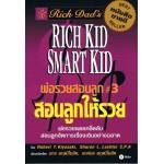 พ่อรวยสอนลูก # 3 : สอนลูกให้รวย : Rich Dad's Rich Kid Smart Kid