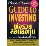 พ่อรวยสอนลงทุน : Rich Dad's Guide to Investing