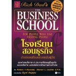 โรงเรียนสอนธุรกิจ : Rich Dad s The Business School for People Who Like Helping People