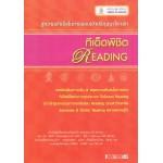 ทีเด็ดพิชิต READING