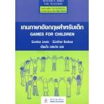 เกมภาษาอังกฤษสำหรับเด็ก