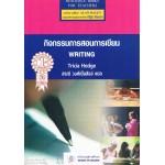 กิจกรรมการสอนการเขียน