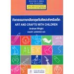 กิจกรรมภาษาอังกฤษกับศิลปะสำหรับเด็ก