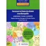 กิจกรรมการวัดและประเมินผล ภาษาอังกฤษเด็ก
