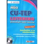 พิชิต CU-TEP LISTENING + MP3 1 แผ่น