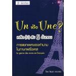 Un หรือ Une? เคล็ด( ไม่ )ลับ 5 ขั้นตอนการแยกเพศของคำนามในภาษาฝรั่งเศส