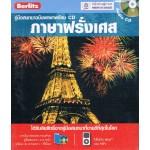คู่มือสนทนาฉบับพกพา ภาษาฝรั่งเศส+CD