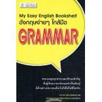 อังกฤษง่ายๆใกล้มือ Grammar (My Easy English Bookshelf)