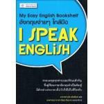 อังกฤษง่ายๆใกล้มือ I Speak English (My Easy English Bookshelf)