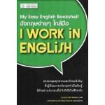 อังกฤษง่ายๆ ใกล้มือ: I WORK IN ENGLISH (My Easy English Bookshelf)