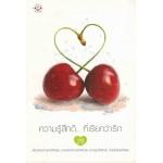 ความรู้สึกดีที่เรียกว่ารัก เล่ม 29