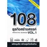 108 ธุรกิจสร้างสรรค์ Innovative Business