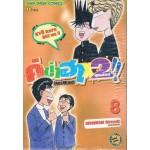 คู่ซ่าฮาx2!!คูณสอง เล่ม 08