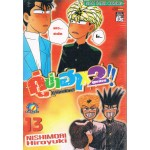 คู่ซ่าฮาx2!!คูณสอง เล่ม 13
