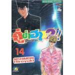 คู่ซ่าฮาx2!!คูณสอง เล่ม 14