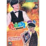 คู่ซ่าฮาx2!!คูณสอง เล่ม 16