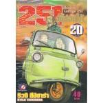 RESTORE GARAGE 251 อู่นี้ซ่อมได้ เล่ม 20