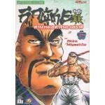 ลูกผู้ชายอันดับ 1 ตำนานเอดาจิมะ เฮฮาจิ เล่ม 06
