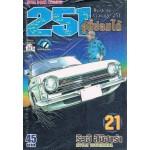 RESTORE GARAGE 251 อู่นี้ซ่อมได้ เล่ม 21