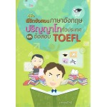คู่มือพิชิตข้อสอบภาษาอังกฤษปริญญาโททั่วประเทศและข้อสอบ TOEFL