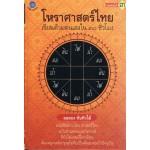 โหราศาสตร์ไทยเรียนด้วยตนเองใน 30 ชั่วโมง