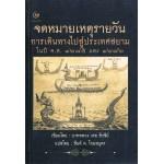 จดหมายเหตุรายวัน การเดินทางไปสู่ประเทศสยาม ในปี พ.ศ. 1685 และ 1686