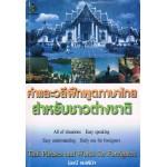 คำและวลีฝึกพูดภาษาไทยสำหรับชาวต่างชาติ