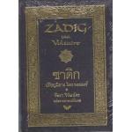 ซาดิก ปรัชญนิยาย นิพนธ์โดย วอลแตร์ (ปกแข็ง)