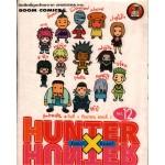 HUNTER X HUNTER เล่ม 12