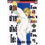 คุณชายพันธุ์โชะ โคฮินาตะ มิโนรุ เล่ม 02 (พิมพ์เก่า)