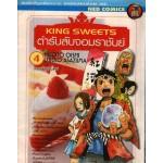 KING SWEET ตำรับลับจอมราชันย์ 4