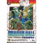 DRAGON BALL เล่ม 38 ซุนโงคูปะทะเบจิต้าเพื่อตัดสินโชคชะตา