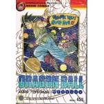 DRAGON BALL เล่ม 42 บ๋าย บาย ดราก้อนเวิลด์ (เล่มจบ)