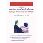 เทคนิคการแปลไทยเป็นอังกฤษ