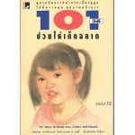 101 วิธีช่วยให้เด็กฉลาด