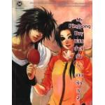 My Pingpong Boy แสบซ่าส์ท้าใจนายตัวดี เล่ม 02