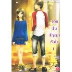 100 วันสัญญาหัวใจ เล่ม 01